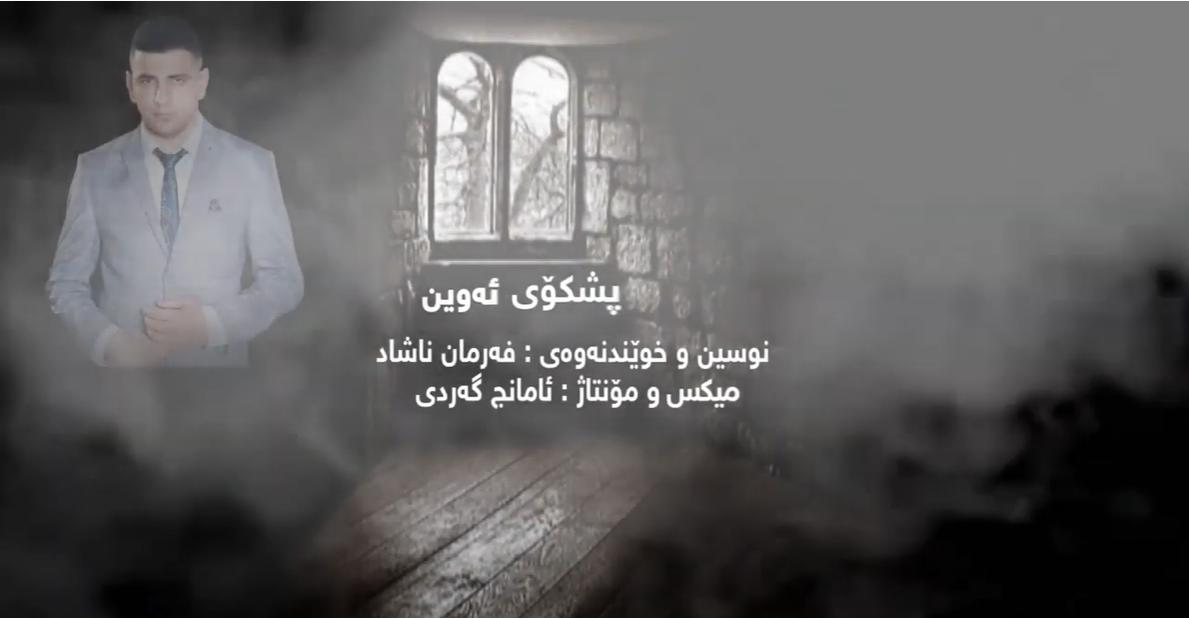 شیعری ( بگەڕێوە بۆ ئەم شارە )