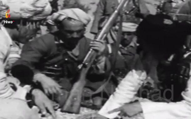 چەند دیمەنێک لە شەڕی (بەرسرین) لە ساڵی (1962) به كامیراى رۆژنامهنووسێكى فهرنسى گیراوه